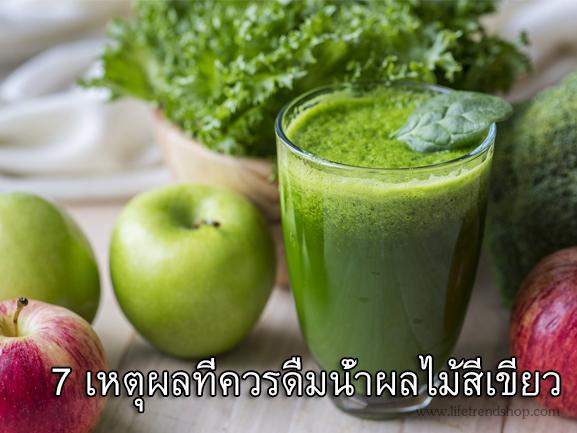 น้ำผลไม้สีเขียว superGreenJuice