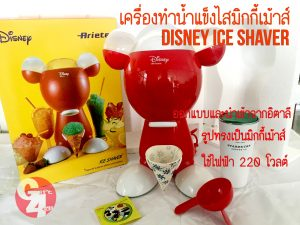 MickeyMouseIceshaver