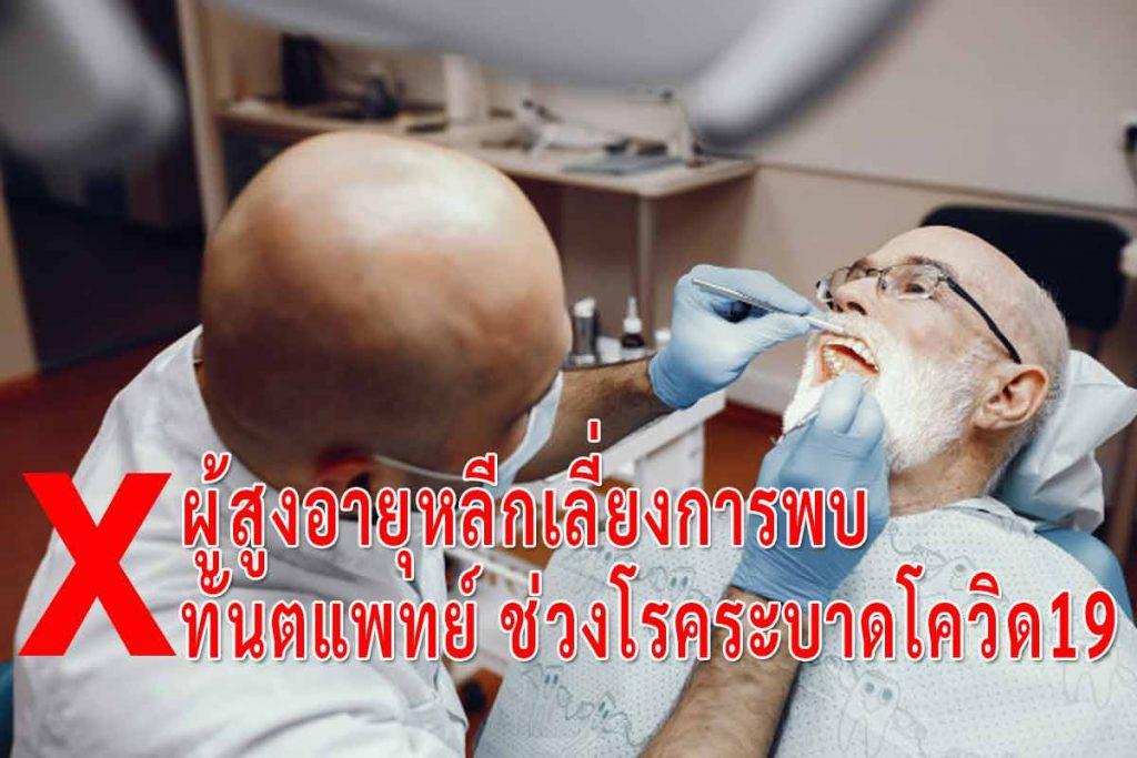 ผู้สูงอายุ เลี่ยงพบ หมอฟัน ป้องกัน เชื้อโควิด19