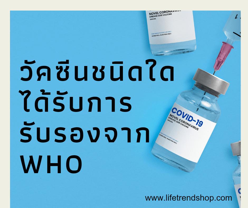 vaccine WHO